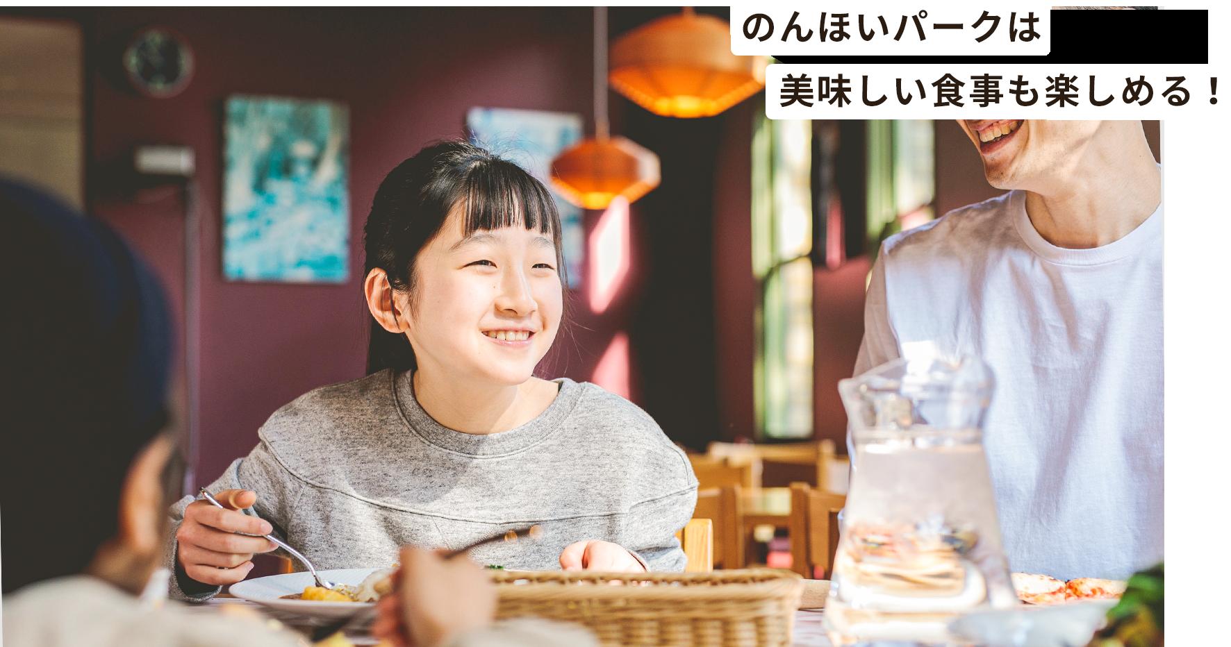 のんほいパークは美味しい食事も楽しめる!