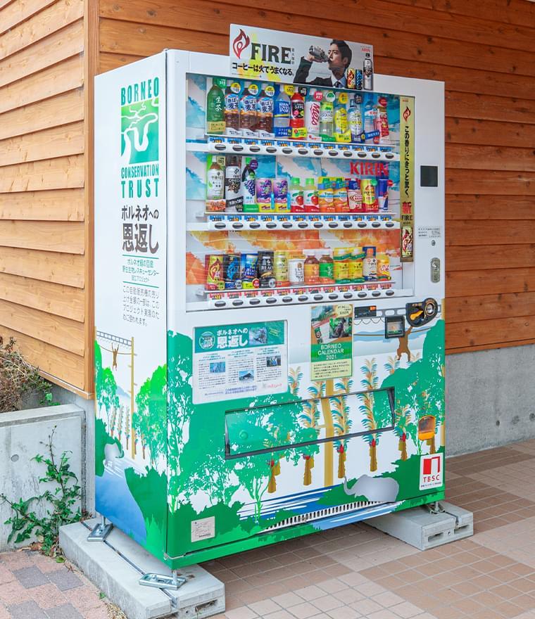ボルネオドネーション自動販売機を設置