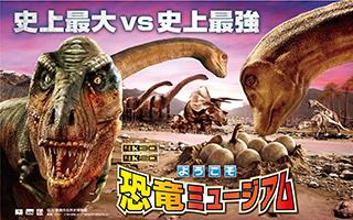 大型映像「ようこそ恐竜ミュージアム」